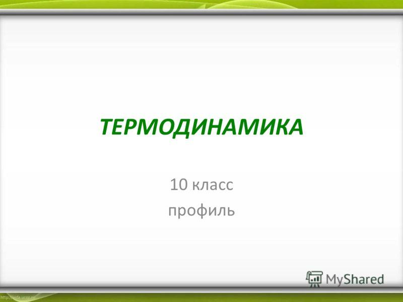 ТЕРМОДИНАМИКА 10 класс профиль