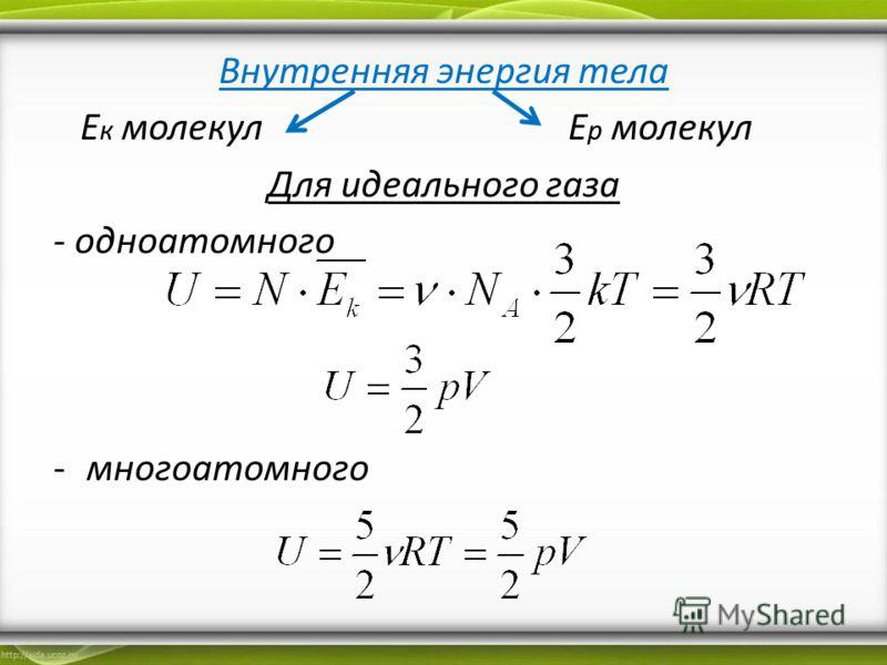 Внутренняя энергия тела E к молекул Е р молекул Для идеального газа - одноатомного -многоатомного