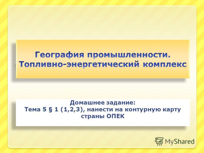 Домашнее задание: Тема 5 § 1 (1,2,3), нанести на контурную карту страны ОПЕК Домашнее задание: Тема 5 § 1 (1,2,3), нанести на контурную карту страны ОПЕК