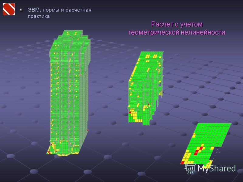 ЭВМ, нормы и расчетная практика Расчет с учетом геометрической нелинейности