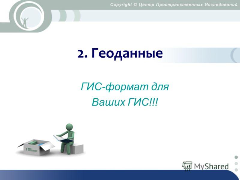 2. Геоданные ГИС-формат для Ваших ГИС!!!