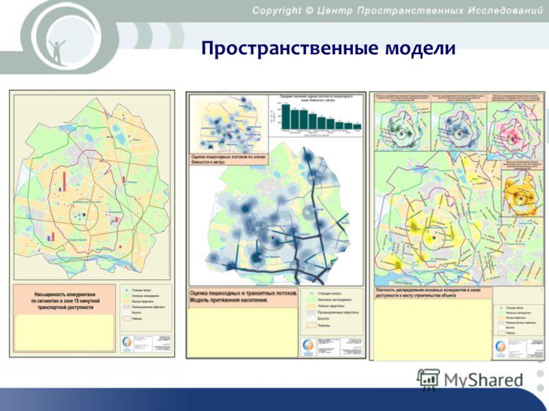 Пространственные модели