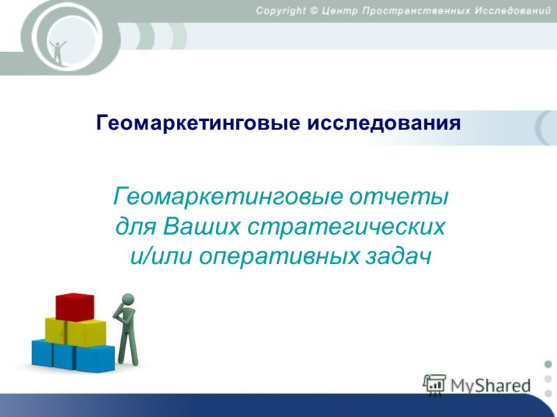 Геомаркетинговые исследования Геомаркетинговые отчеты для Ваших стратегических и/или оперативных задач