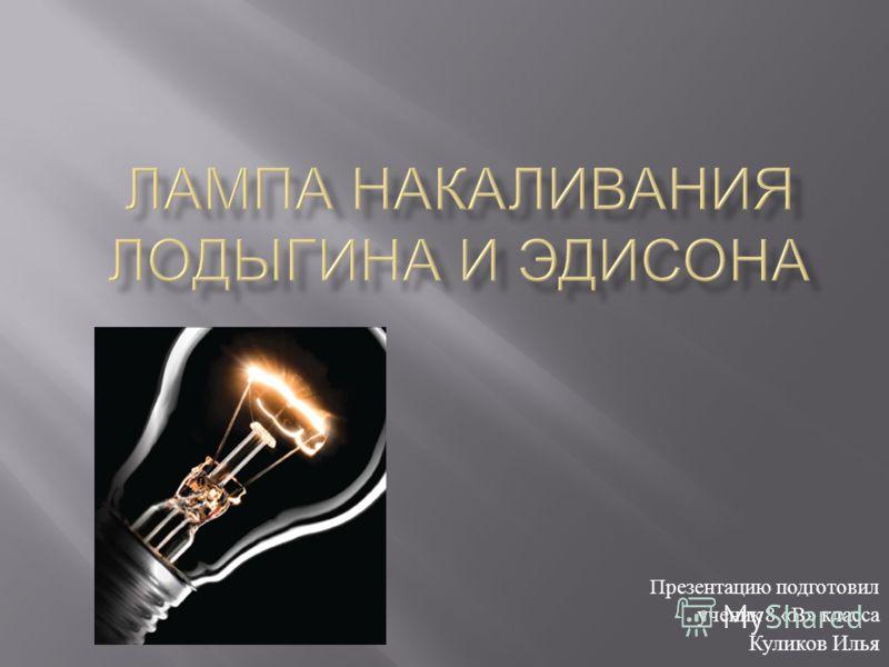 Презентацию подготовил ученик 8 « В » класса Куликов Илья