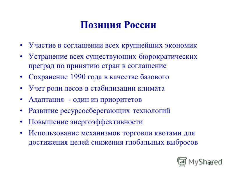 12 Позиция России Участие в соглашении всех крупнейших экономик Устранение всех существующих бюрократических преград по принятию стран в соглашение Сохранение 1990 года в качестве базового Учет роли лесов в стабилизации климата Адаптация - один из пр
