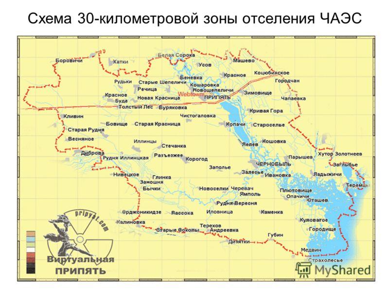 Схема 30-километровой зоны отселения ЧАЭС