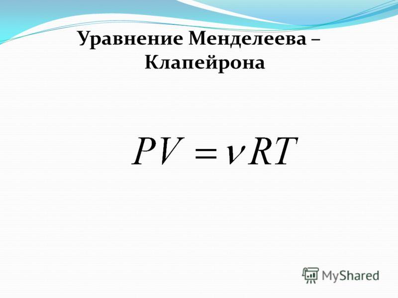Уравнение Менделеева – Клапейрона