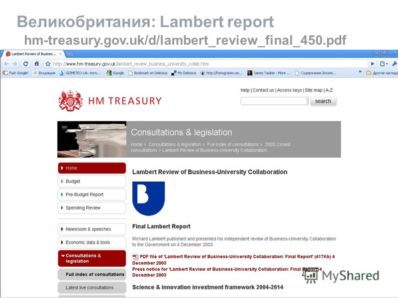 Великобритания: Lambert report hm-treasury.gov.uk/d/lambert_review_final_450.pdf