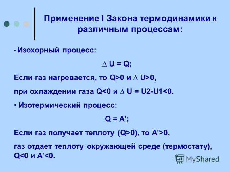Невозможность создания вечного двигателя: Если к системе не поступает теплота (Q=0), то работа A согласно уравнению Q = U + A может быть совершена только за счет убыли внутренней энергии: A = - U. После того как запас энергии окажется исчерпанным, дв