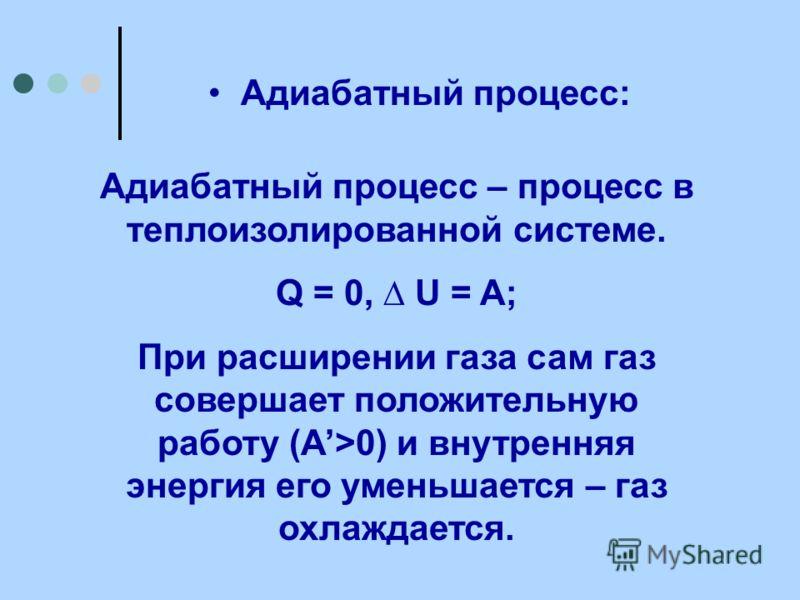 Изобарный процесс: Q = U + A; Передаваемое газу количество теплоты идет на изменение его внутренней энергии и на совершение им работы при постоянном давлении.