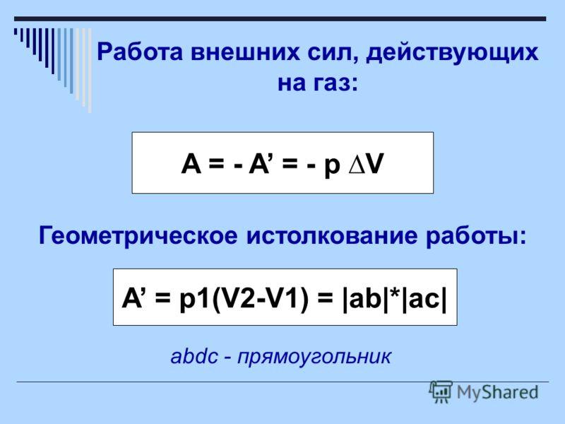При расширении газа: Работа A = p (V2-V1) При сжатии газа: A = - A