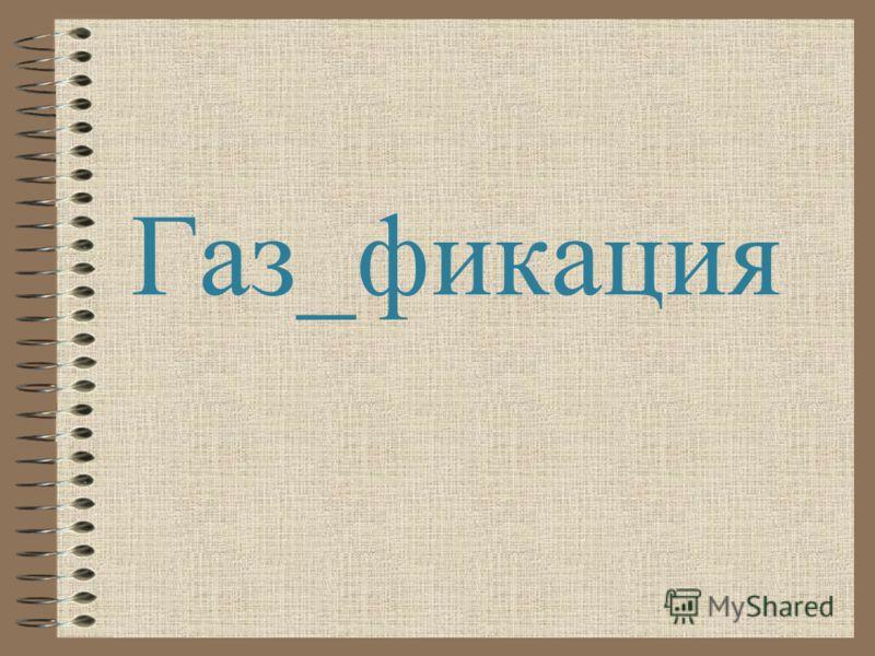 Газ_фикация
