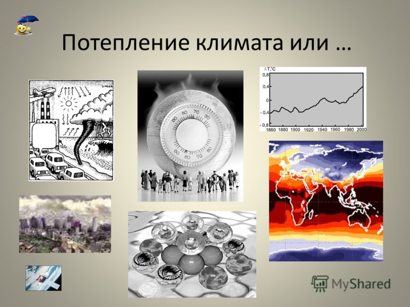 Потепление климата или …