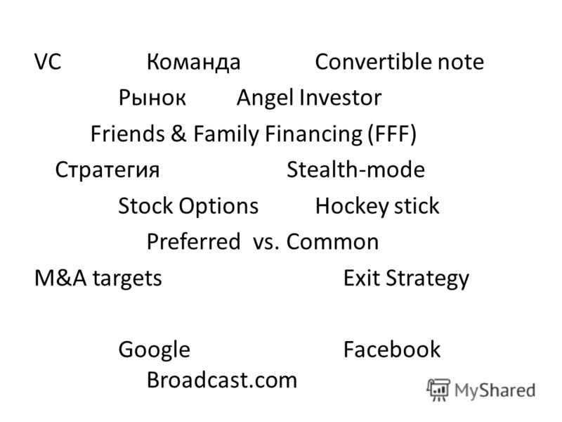 VC КомандаConvertible note Рынок Angel Investor Friends & Family Financing (FFF) СтратегияStealth-mode Stock OptionsHockey stick Preferred vs. Common M&A targets Exit Strategy GoogleFacebook Broadcast.com