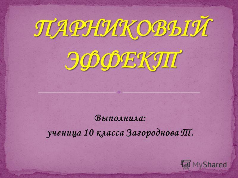 Выполнила: ученица 10 класса Загороднова Т.