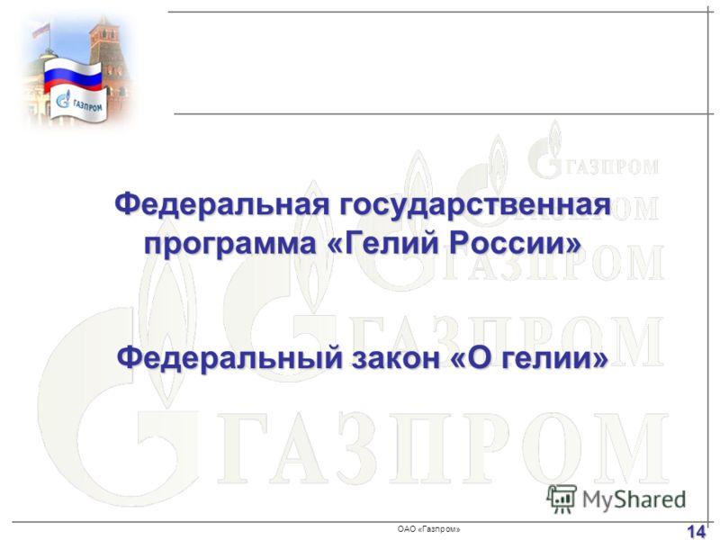 ОАО «Газпром» Федеральная государственная программа «Гелий России» Федеральный закон «О гелии» 14