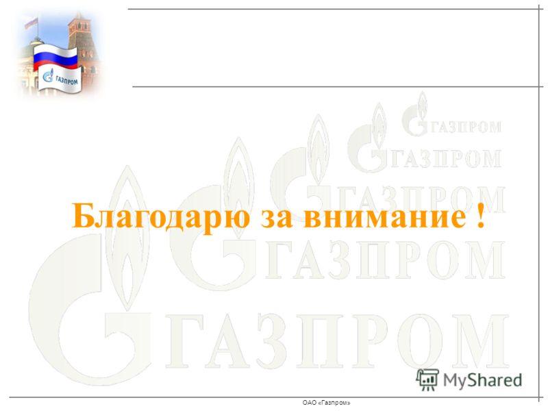 ОАО «Газпром» Благодарю за внимание !