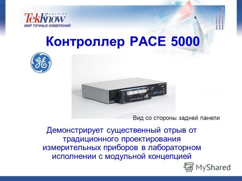 Контроллер РАСЕ 5000 Демонстрирует существенный отрыв от традиционного проектирования измерительных приборов в лабораторном исполнении с модульной концепцией Вид со стороны задней панели