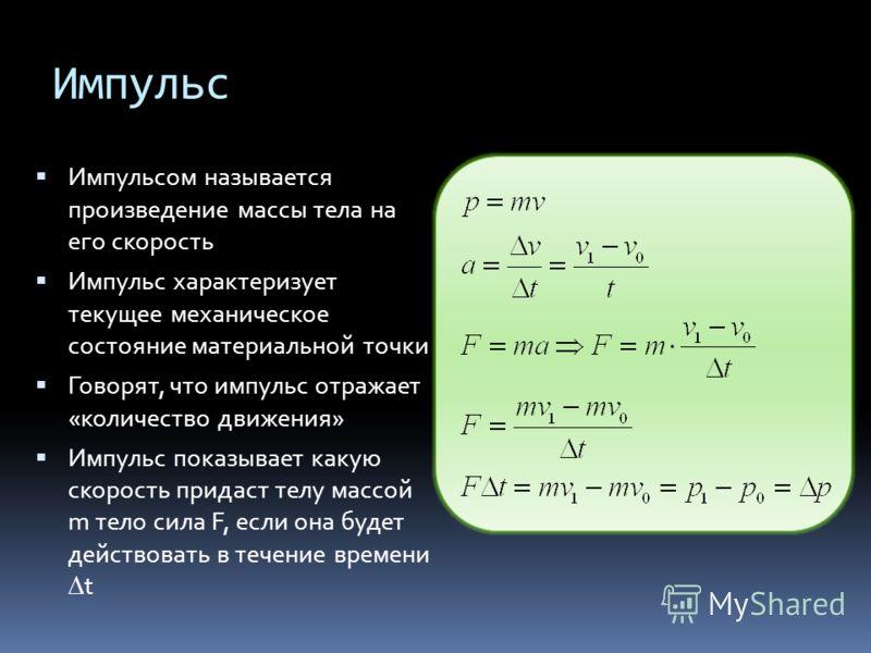 Импульс Импульсом называется произведение массы тела на его скорость Импульс характеризует текущее механическое состояние материальной точки Говорят, что импульс отражает «количество движения» Импульс показывает какую скорость придаст телу массой m т