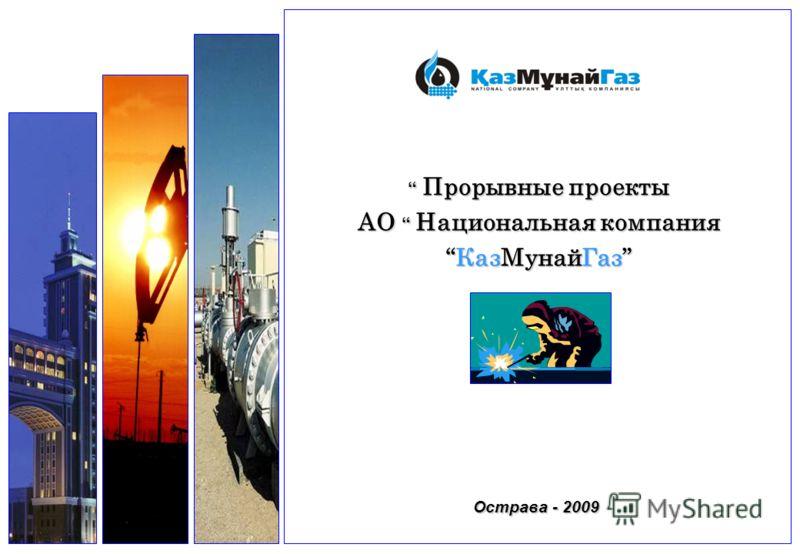 Острава - 2009 Прорывные проекты Прорывные проекты АО Национальная компанияКазМунайГаз