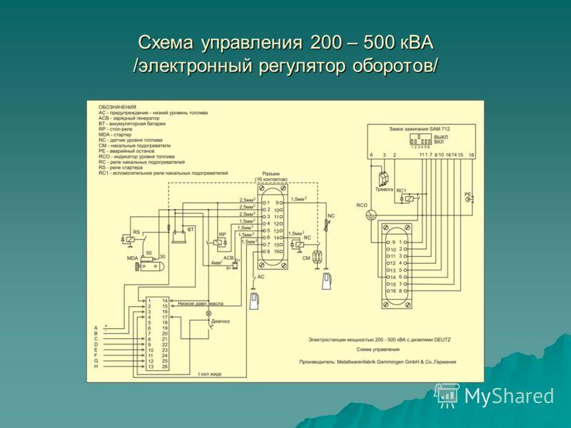 Схема управления 200 – 500 кВА /электронный регулятор оборотов/