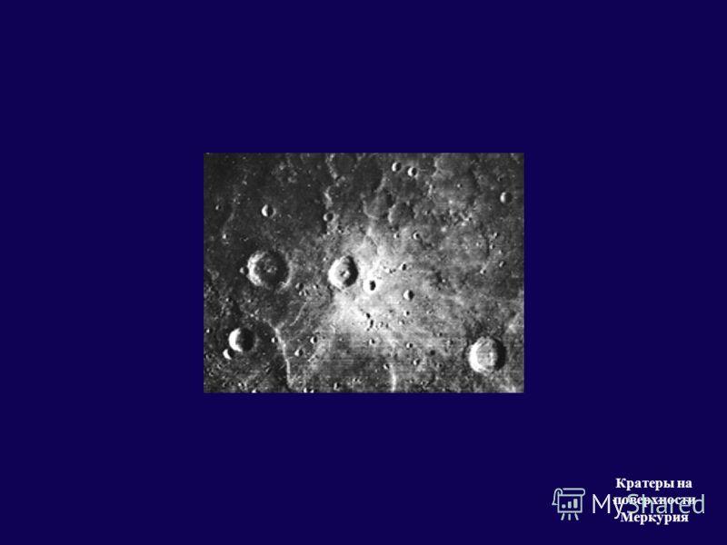 Кратеры на поверхности Меркурия