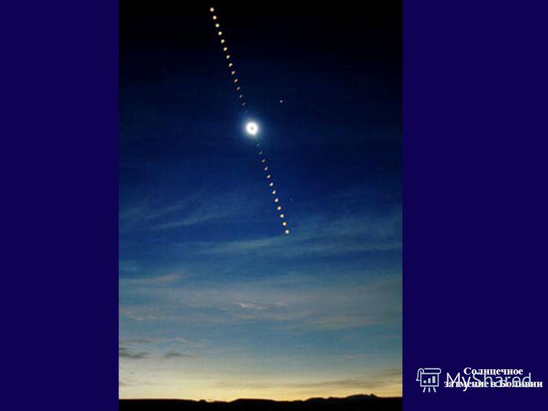 Солнцечное затмение в Боливии
