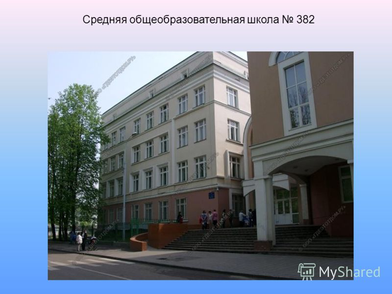 Средняя общеобразовательная школа 382