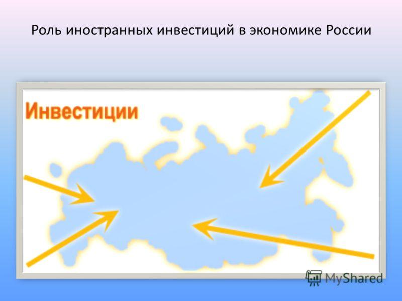Роль иностранных инвестиций в экономике России