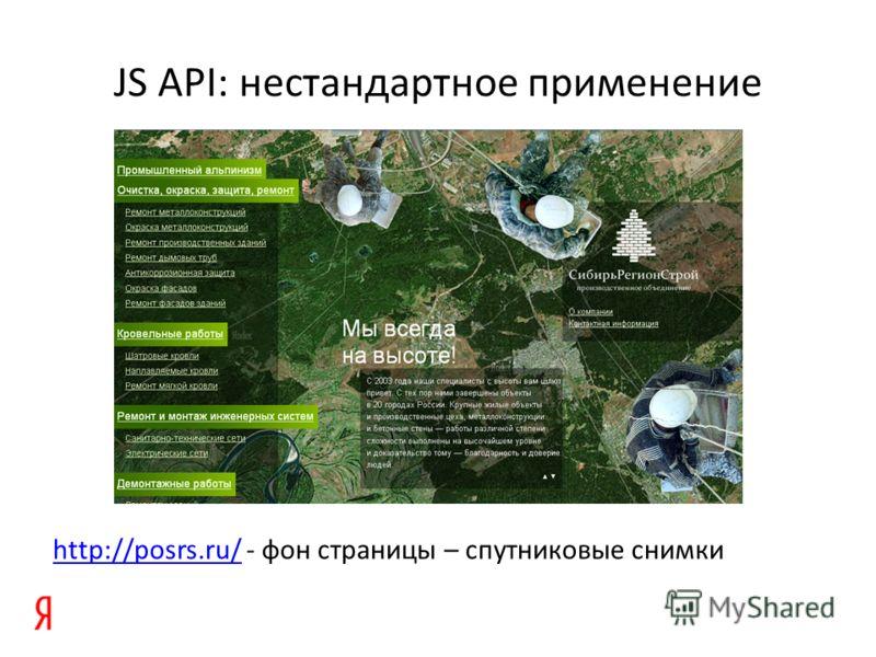 JS API: нестандартное применение http://posrs.ru/http://posrs.ru/ - фон страницы – спутниковые снимки