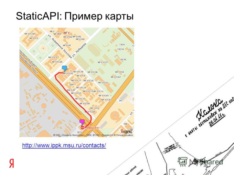StaticAPI: Пример карты http://www.ippk.msu.ru/contacts/