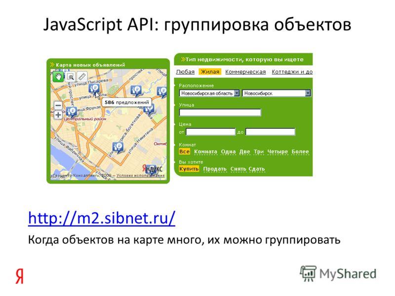 JavaScript API: группировка объектов http://m2.sibnet.ru/ Когда объектов на карте много, их можно группировать
