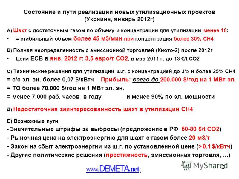 Состояние и пути реализации новых утилизационных проектов (Украина, январь 2012г) А) Шахт с достаточным газом по объему и концентрации для утилизации менее 10: = стабильный объем более 45 м3/мин при концентрация более 30% СН4 В) Полная неопределеннос