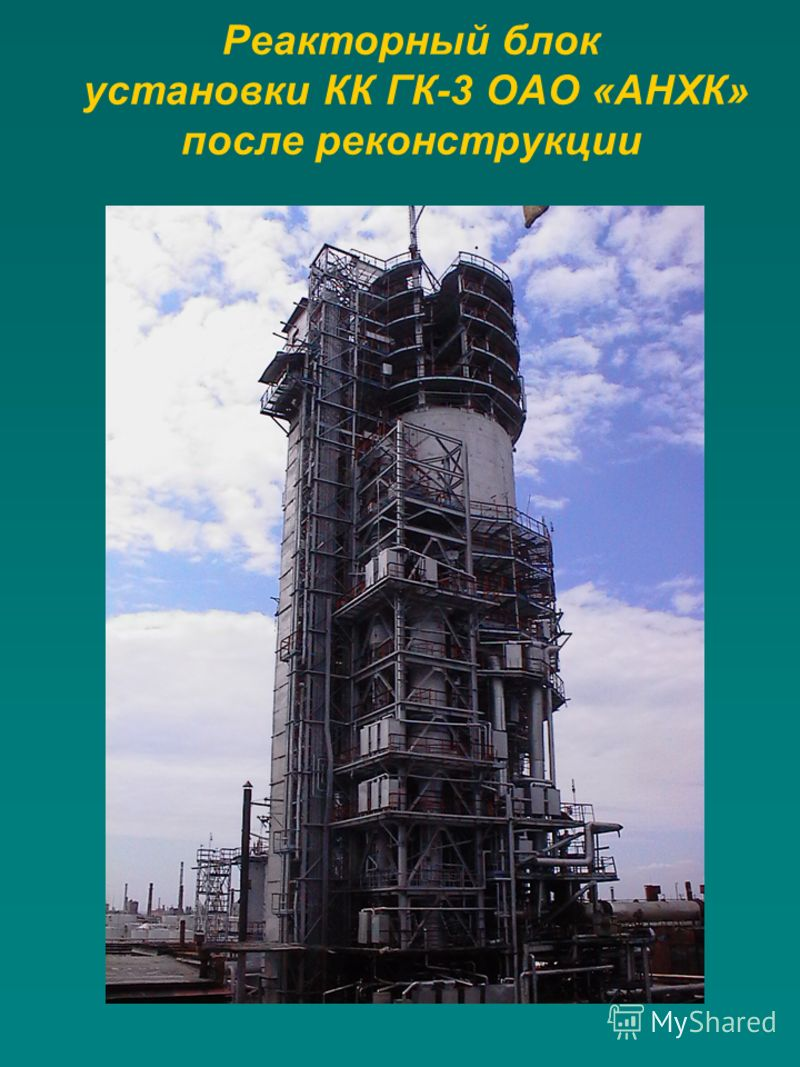 Реакторный блок установки КК ГК-3 ОАО «АНХК» после реконструкции