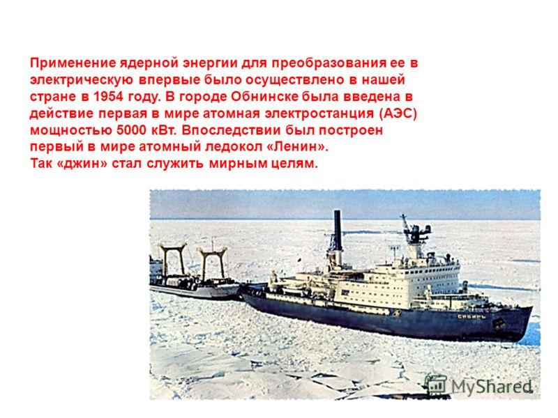 Применение ядерной энергии для преобразования ее в электрическую впервые было осуществлено в нашей стране в 1954 году. В городе Обнинске была введена в действие первая в мире атомная электростанция (АЭС) мощностью 5000 кВт. Впоследствии был построен