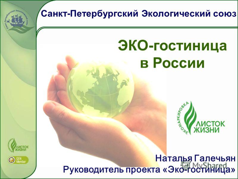 Санкт-Петербургский Экологический союз Наталья Галечьян Руководитель проекта «Эко-гостиница» ЭКО-гостиница в России