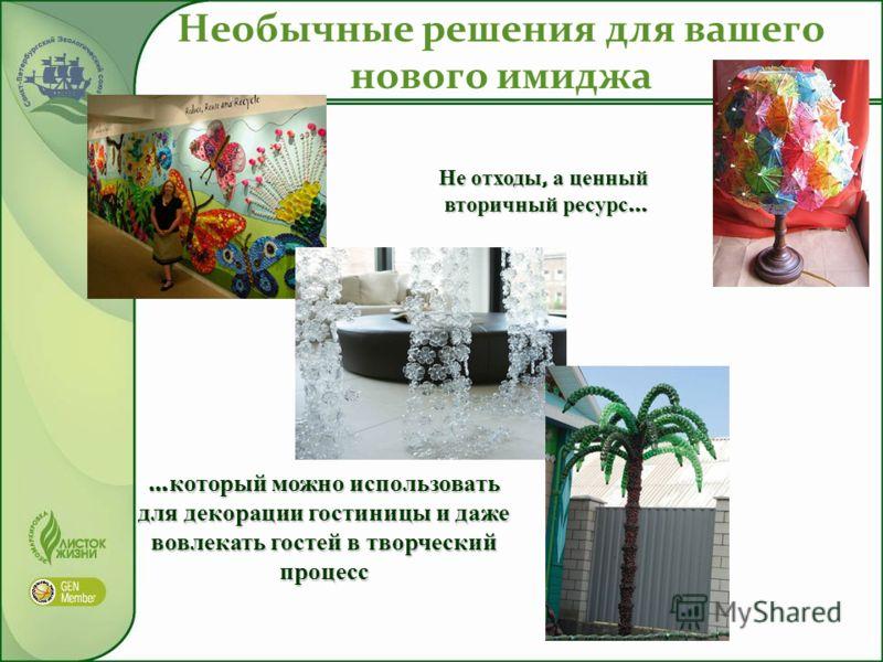 Необычные решения для вашего нового имиджа Не отходы, а ценный вторичный ресурс... … который можно использовать для декорации гостиницы и даже вовлекать гостей в творческий процесс