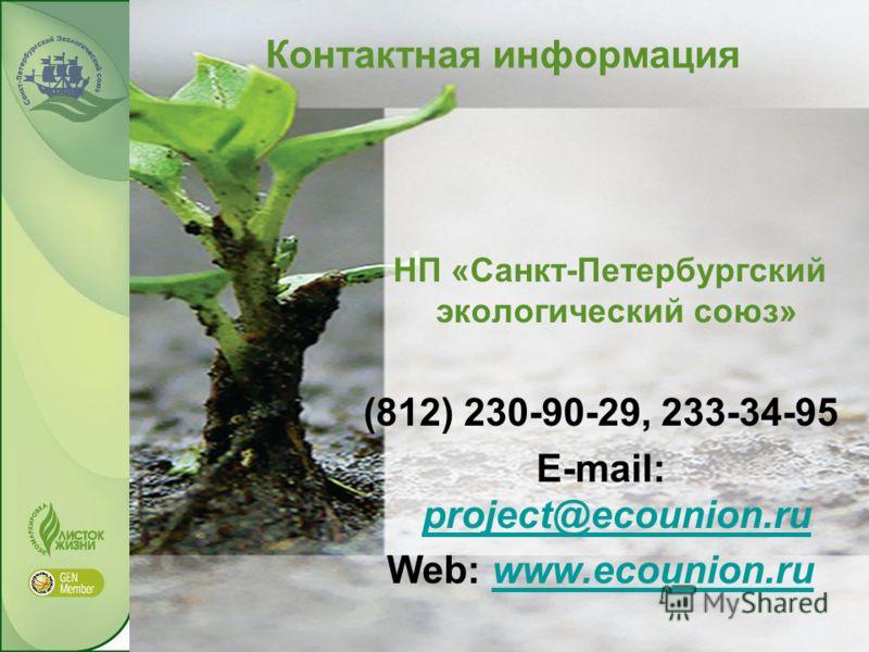 Контактная информация НП «Санкт-Петербургский экологический союз» (812) 230-90-29, 233-34-95 E-mail: project@ecounion.ru project@ecounion.ru Web: www.ecounion.ruwww.ecounion.ru