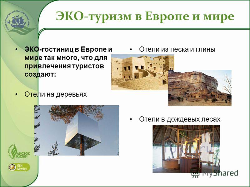 ЭКО-туризм в Европе и мире ЭКО-гостиниц в Европе и мире так много, что для привлечения туристов создают: Отели на деревьях Отели из песка и глины Отели в дождевых лесах