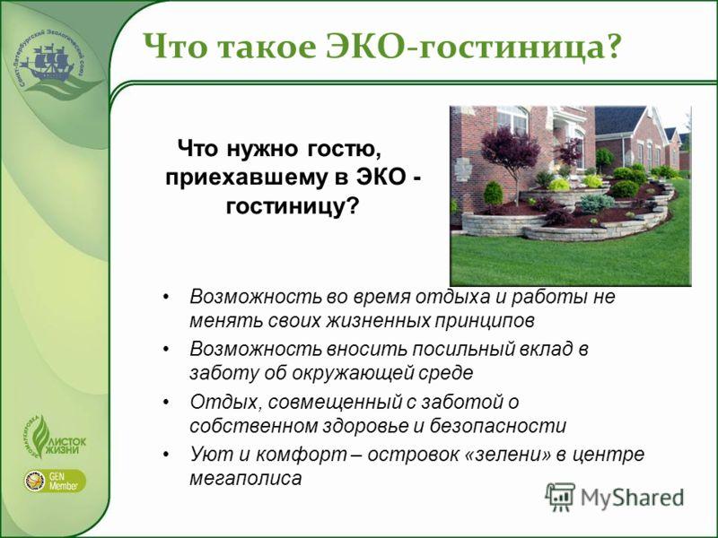 Что такое ЭКО-гостиница? Что нужно гостю, приехавшему в ЭКО - гостиницу? Возможность во время отдыха и работы не менять своих жизненных принципов Возможность вносить посильный вклад в заботу об окружающей среде Отдых, совмещенный с заботой о собствен