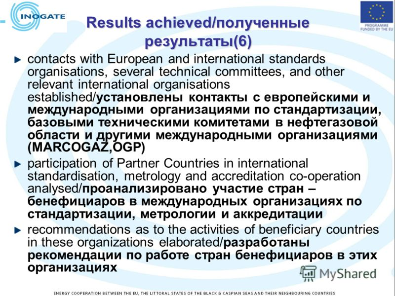 Results achieved/полученные результаты(6) contacts with European and international standards organisations, several technical committees, and other relevant international organisations established/установлены контакты с европейскими и международными