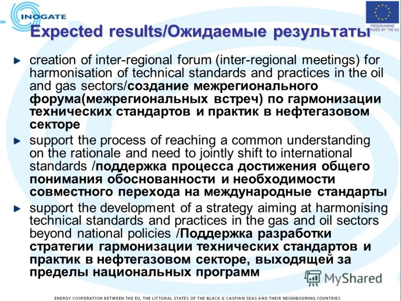 Expected results/Ожидаемые результаты creation of inter-regional forum (inter-regional meetings) for harmonisation of technical standards and practices in the oil and gas sectors/создание межрегионального форума(межрегиональных встреч) по гармонизаци