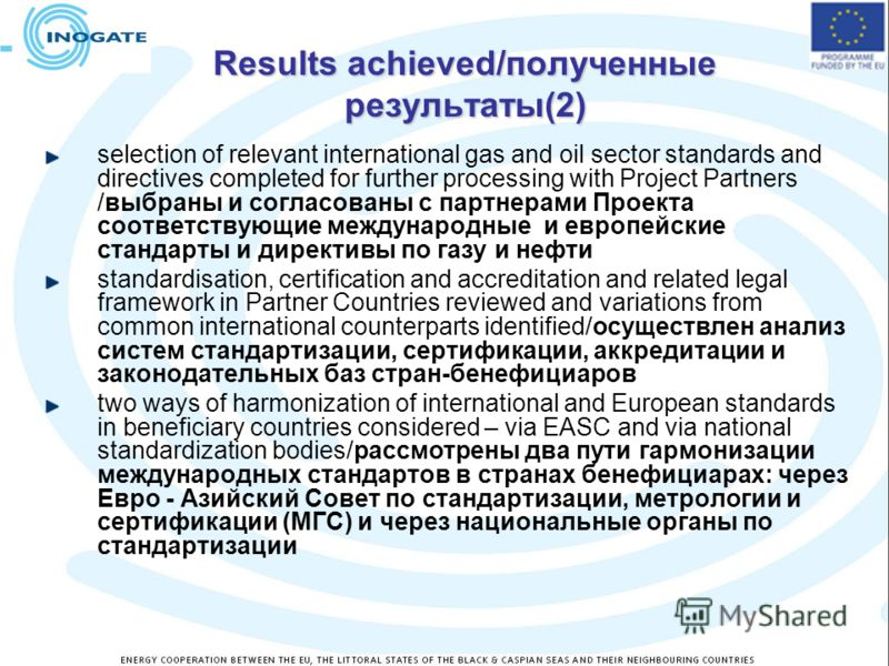 Results achieved/полученные результаты(2) selection of relevant international gas and oil sector standards and directives completed for further processing with Project Partners /выбраны и согласованы с партнерами Проекта соответствующие международные