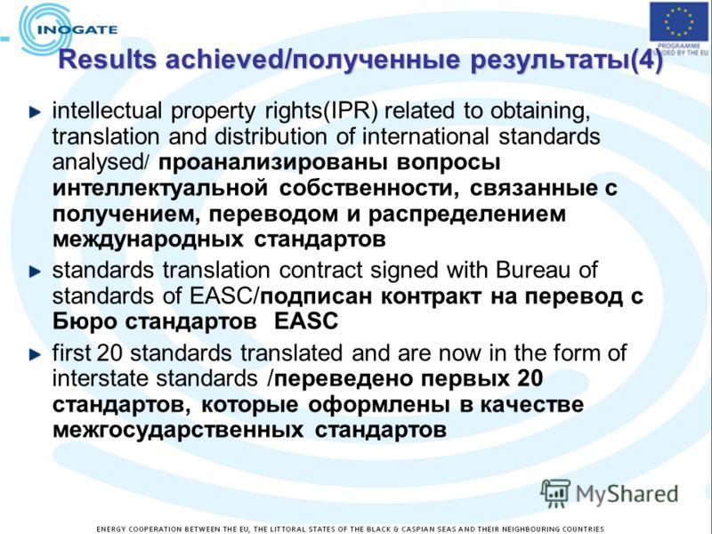 Results achieved/полученные результаты(4) intellectual property rights(IPR) related to obtaining, translation and distribution of international standards analysed / проанализированы вопросы интеллектуальной собственности, связанные с получением, пере