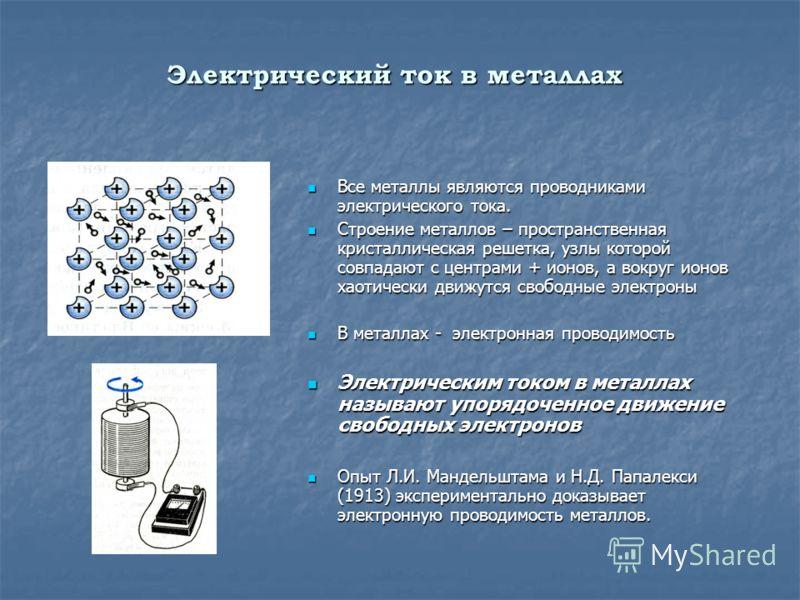 Электрический ток в металлах Все металлы являются проводниками электрического тока. Все металлы являются проводниками электрического тока. Строение металлов – пространственная кристаллическая решетка, узлы которой совпадают с центрами + ионов, а вокр