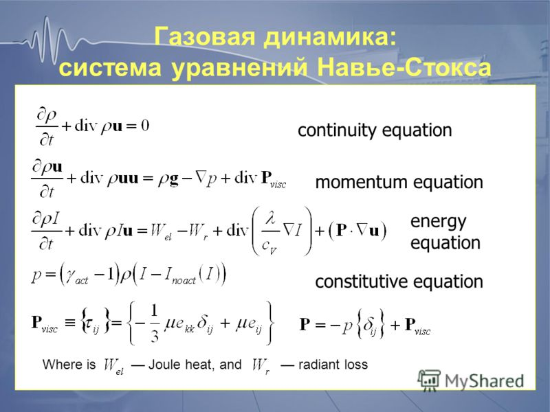 Газовая динамика: система уравнений Навье-Стокса continuity equation momentum equation energy equation constitutive equation Where is Joule heat, and radiant loss