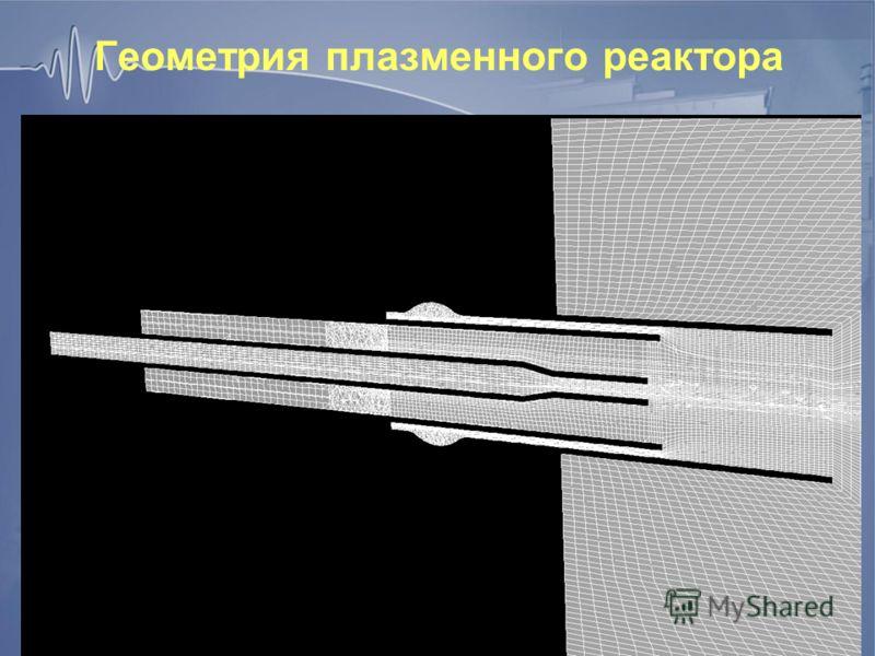 Геометрия плазменного реактора
