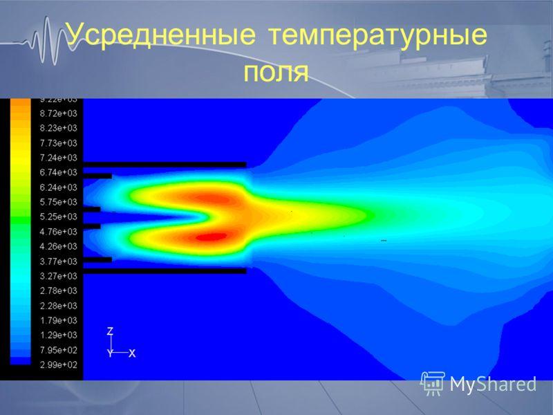 Усредненные температурные поля