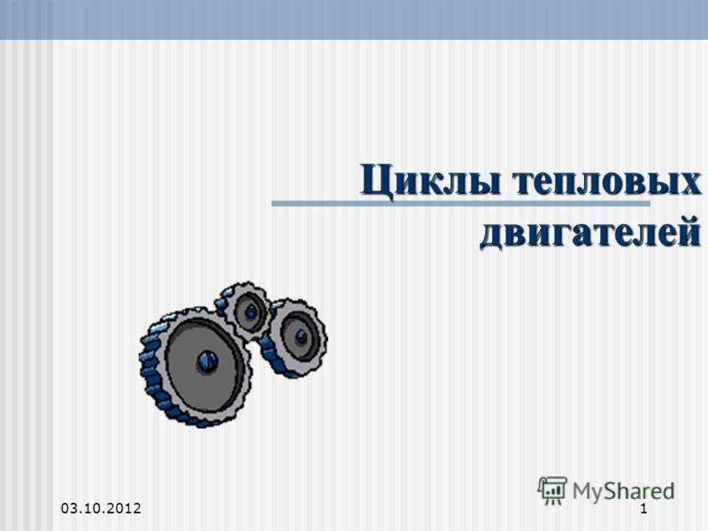 28.07.20121 Циклы тепловых двигателей