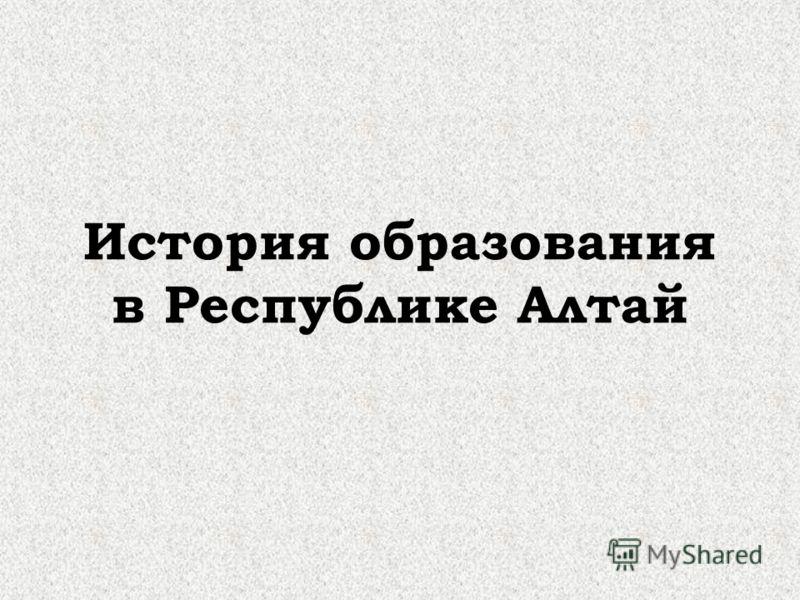 История образования в Республике Алтай